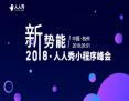 新势能·2018人人秀小程序峰会,一起探索小程序未来新方向