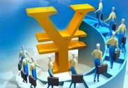 政府引导基金的困境和变革:主体利益不一致,市场化该如何推进?