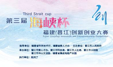 第三届海峡杯福建创新创业大赛