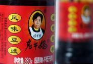 她被称火辣女神,一年卖6亿瓶身家超75亿,为何老干妈坚持不上市?