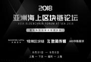 2018亚洲海上区块链论坛:泛游公海,探索区块链真实的现在与未来