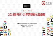 大娱基金会主办的2018新时代少年梦想秀公益盛典圆满成功
