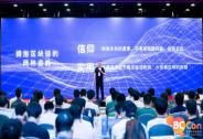 BCCon北京2018:拥抱区块链的正确姿势