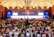 """iWorld数字世界博览会-2018链享未来区块链峰会""在蓉圆满落幕"