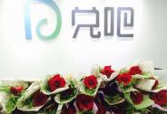 投资家网快讯 兑吧集团完成1.1亿美元C轮融资