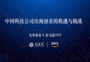 """光华基金:中国科技企业""""走出去""""要针对性获取市场话语权"""