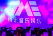 腾讯音乐将于10月赴美上市 最高融资40亿美元