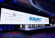GIIS 2018第三届中国大健康产业升级峰会开启非公医疗新时代