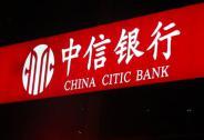中信银行上半年净利润257亿元,同比增7.12%