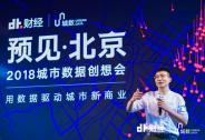 用数据驱动城市新商业,DT财经举办预见•北京2018城市数据创想会