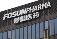 """复星医药回应""""造假""""举报:旗下药厂正按FDA要求整改"""