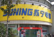 苏宁上半年营收1107亿元,线上商品交易规模增77%