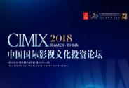 """2018""""CIMIX""""中国国际影视文化投资论坛9月10日举行"""