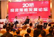 积极寻找低迷市场中的价值投资机会-----四位大咖郑州论道