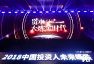 百名明星投资人齐聚36氪2018中国投资人未来峰会