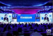 2018中国财经峰会(冬季论坛)将于11月举行,筹备工作全面展开