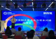 2018北京文创大赛企业与资本对接洽谈会举办