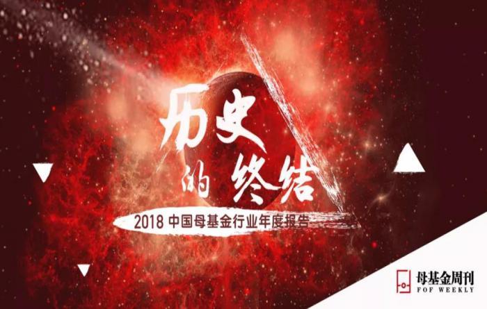历史的终结!最全面、最精准,2018中国母基金行业年度报告