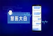 投资家网快讯|慧医大白完成熊猫资本近千万元人民币天使轮融资
