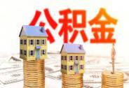 北京公积金新政解读:工作超11年才可贷120万,还认房又认贷?