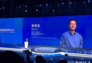 李彦宏:不够AI的企业 注定会被新的企业所取代