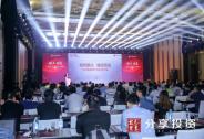 破局重生·嬗变图强:分享投资年度峰会提倡创业者做社会发展引擎