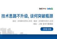 100+技术大咖齐聚QCon全球软件开发大会,助力突破技术瓶颈