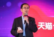 张勇:阿里年GMV 4.8万亿 未来2年到万亿美元