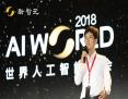 """2018年度AI Era创新大奖发榜,中国AI企业还会涌现多少""""平头哥"""""""