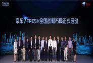 京东7FRESH与16家地产商签约, 未来3-5年将开1000家店