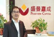 母基金专题 | 盛景刘昊飞:募资寒冬来自资管新规,P2P影响不大