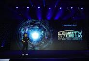 """苏宁进军智能生活硬件领域 发布10款""""苏宁极物""""品牌硬件产品"""