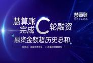 投资家网快讯|智能财税慧算账完成C轮融资,高成资本领投