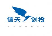 投资家网快讯|信天创投完成二期人民币基金募集