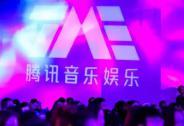 腾讯音乐娱乐集团赴美上市招股书全文:总月活用户超8亿