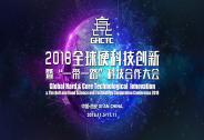 """2018全球硬科技创新暨""""一带一路""""科技合作大会准备了什么?"""
