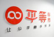 投资家网快讯 | 平等车市获熊猫资本数千万元天使轮融资