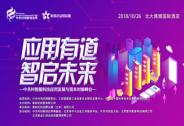 """打卡10.26中关村智能峰会,跟50+投资机构挨个""""确认眼神"""""""