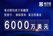 投资家网快讯 | 易点租D轮融资6000万美元,加速企业IT服务布局