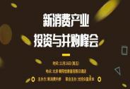 300+投资人齐聚,打造中国新消费领域投资与并购的风向标!