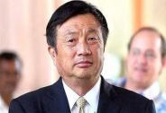 改革开放40年杰出民营企业家名单发布 任正非、马化腾等入选