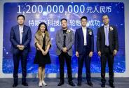 投资家网快讯|特斯联完成12亿元B1轮融资,光大控股、IDG资本领投