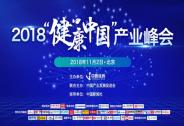 """聚焦大健康, """"健康中国""""产业峰会于11月2日举办"""
