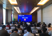 投资家网创始人蒋东文出席杭州金融科技峰会并致辞