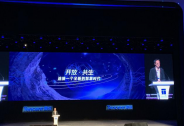 腾讯汤道生:未来二十年,重点在产业互联网