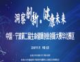 中国·宁波第二届生命健康创业创新大赛华北赛区开赛在即