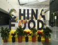 中国餐饮加盟的首先平台-2019上海国际餐饮连锁加盟展览会