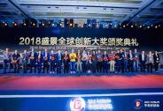 2018盛景全球创新大奖全球20强揭晓:链接全球创新,助力中国加速