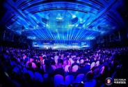 全球化创新与高质量发展,2018中关村论坛在北京开幕