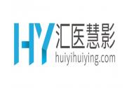 投资家网快讯|汇医慧影宣布获得英特尔投资和芯动能投资的共同注资